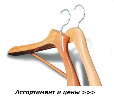 Плечики деревянные для одежды